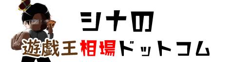 シナの遊戯王相場ドットコム